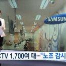 삼성전자서비스 CCTV 1 700여 대 노조 감시용