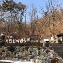 북한산국립공원 백운산장