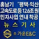 """홍남기 """"평택-익산 고속도로 등 12.6조 원 민자사업 연내 착공"""""""