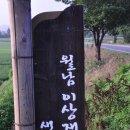 월남 이상재(月南 李商在) 선생생가 (충남.서천)