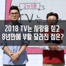 2018 TV는 사랑을 싣고 8년 만에 부활 달라진 점은?