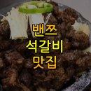 랜선라이프 밴쯔 석갈비 맛집 위치 정보