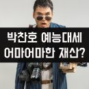 박찬호 나이 결혼 부인 박리혜 재산 가족 빌딩 연금 기록 차인표 빅피처...