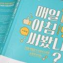 매일 아침 써봤니, 김민식 PD가 전하는 블로그 글쓰기