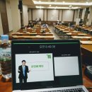 2018.6.22 / 중소기업연수원 프리스쿨 / 창업마케팅 교육 (김종혁_나눔경영컨설팅)