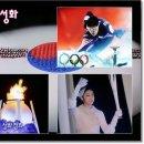 평창동계올림픽 개막식