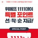 [소진ㅜㅜ] 페이코 앱에서 선착순 위메프 포인트!!!빨리빨리!!!!