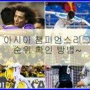 2018 AFC 챔피언스리그 순위 확인방법