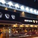 삼성동 맛집 오발탄 오랜만에 들린 솔직 후기