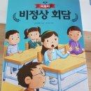 서평/어린이 비정상 회담