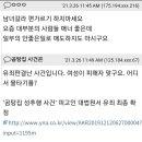 <b>82쿡</b> 박나래 사건토론