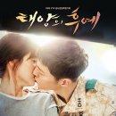 [드라마소설] 태양의 후예 - 김은숙