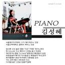모두를 위한 재즈 피아노 클래스 - 이한얼, 김성혜 개인레슨 피아노학원 성인피아노