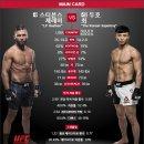 UFC FIGHT NIGHT 최두호 & 스티븐스 경기 중계 채널!!