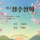 신구의 심쿵 로맨스 연극 '장수상회' 신구, 이순재, 손숙, 박정수 출연 확정!