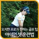 오지현 프로의 골프 팁! 집중력을 높이는 아이언 샷 훈련법