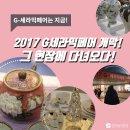 [G세라믹페어는 지금!] 2017 G-세라믹페어 개막! 그 현장에 가다!