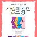 싶은 사람이 생겼다면? 달달한 케이툰 웹툰 보고, 뮤지컬 <아이 러브 유> 티켓 받자!