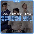 보비니 x 소이현&인교진&김한종 광고