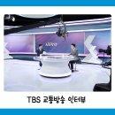 2018.08.28. TBS교통방송 인터뷰