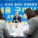 """장세용 구미시장 """"박정희 추모제, 참석 안해"""" SNS 반응"""