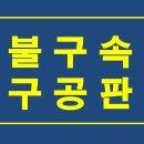불구속구공판 강동경찰서변호사 송파경찰서변호사 서울동부지방법원형사재판