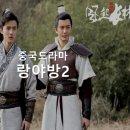 중국드라마 - 랑야방 2 : 풍기장림 줄거리 / 등장인물