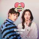 엔플라잉 예쁘다 예뻐 (연애포차 OST) 듣기/자동재생/반복재생♪