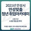 2021년 <b>안성시</b> 안성맞춤 청년 <b>취업</b>아카데미 참가자 모집이동