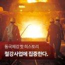 동국제강, 철강사업에 집중한다.