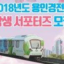 [접수종료] 「2018년도 용인경전철 학생 서포터즈」 모집 / 4월18일까지
