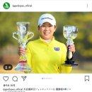 신지애 시즌 4승, 일본여자골프(JLPGA)의 새역사를 쓰다!