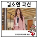김소현 인스타그램 패션 봄 바람 타고 온 소녀