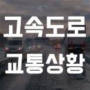고속도로 교통상황, 실시간 교통정보 확인하는법(+교통사고 통제정보)