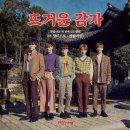엔플라잉 - 뜨거운 감자 [뮤비/듣기/가사보기]
