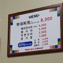 2018.09.13 증평 정한신부대찌개