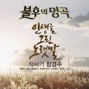 불후의 명곡 - 작사가 장경수 편] 정영주 - 카스바의 여인
