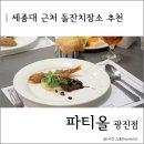 광진구 돌잔치 뷔페 추천, 파티올 광진점 후기