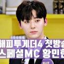 해피투게더4 첫방송 스페셜MC 황민현 (현장 사진 포함)