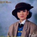 김수희 애모 <1992년영상>