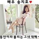 송지효! 나이 몸매 김종국?