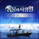 Ciel (씨엘)-Sunlight (은밀하고 위대한 동물의 사생활 OST)[가사/듣기]