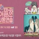 아찔한 사돈 연습 23회 예고 다시보기(동영상)