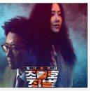 조들호2 변희봉 건강상태 박신양 한상우 감독 작가에 대한 잡음 정리