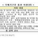 문재인의 대북지원 관련해서 잘 정리된 기사 발췌문만 따옴.