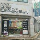 김현영의 전라도 꽃게장.대구수성구 맛집