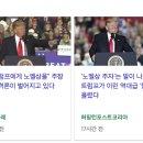 문정인, 북미정상회담 위한 살신성인.