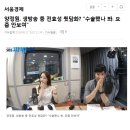 양정원, 전효성 잇몸 뒷담화 사건 정리