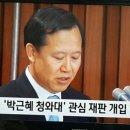 '사법농단' 박병대 전직 대법관 첫 공개 소환