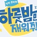 KBS2 예능 하룻밤만 재워줘